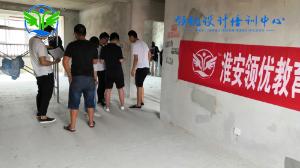 淮安领优室内设计培训第六批次校外实践课